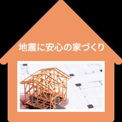 地震に安心の家づくり