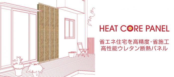 heat_core_panel_img_keyvisual_01