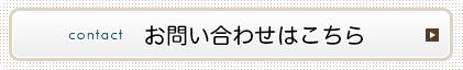 icon_contact_kochira11
