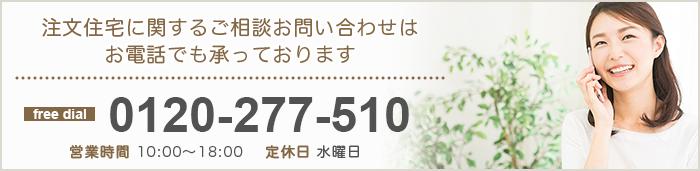 お電話での名稲建設へのお問い合わせ